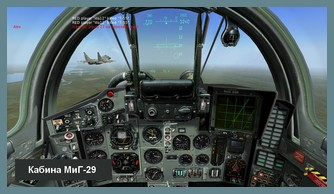 MiG-29 cockpit in flight simulator